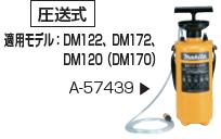マキタ電動工具 水タンク A-57439