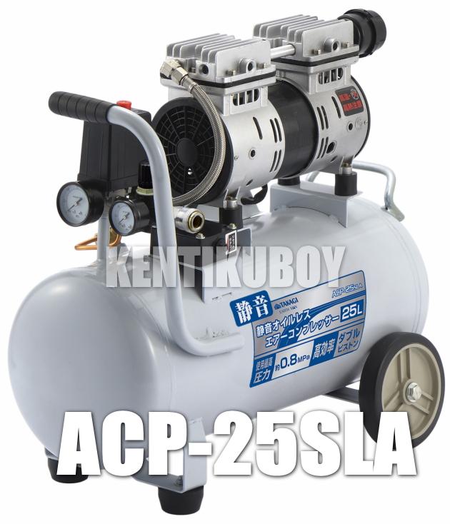 アースマン 静音オイルレスエアーコンプレッサー【25L】 ACP-25SLA【ACP-150SL後継品】