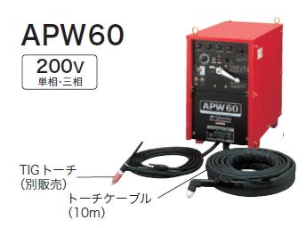 マキタ電動工具 エアプラズマ切断・溶接機【200V】 APW60