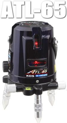 KDS レーザー墨出し器【スーパーレイ高輝度】 ATL-65(本体のみ)【受光器・三脚は別売】