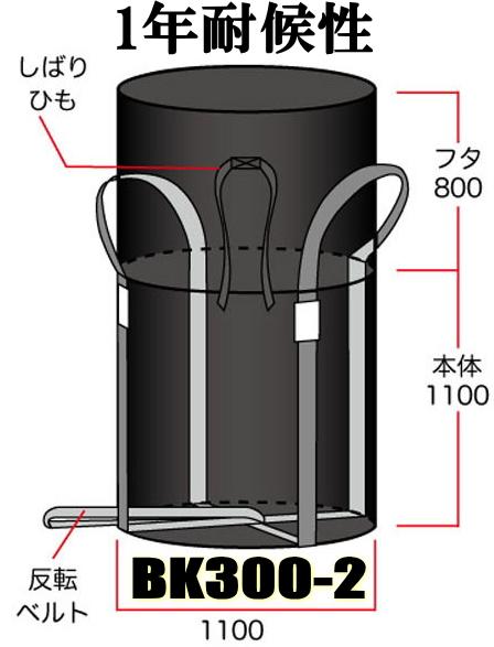 SC 黒フレコンバック コンテナバッグ【黒色・丸型・2t用・1年】 耐候性UV・カーボン剤入 BK300-2【10枚入】 土のう袋