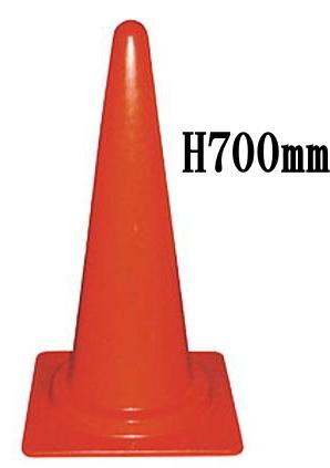 SC カラーコーン 赤 高さ700mm【お買い得100個入】