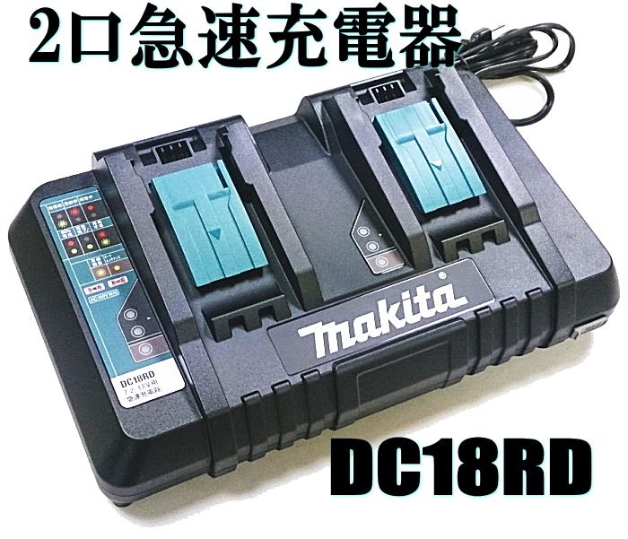 マキタ電動工具 2口急速充電器 スライド式バッテリー専用 DC18RD【9.6V~18V専用】USB電源端子付♪(※BL1015・BL1040Bは非対応)