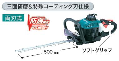 マキタ電動工具 エンジンヘッジトリマ【刈込幅500mm/特殊コーティング刃仕様】 EH5000W【両刃式】