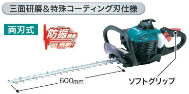 マキタ電動工具 エンジンヘッジトリマ【刈込幅600mm/特殊コーティング刃仕様】 EH6000W【両刃式】