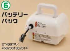 オカネツ工業 電動ミニ耕うん機 クルボ用 バッテリーパック ET40BTP