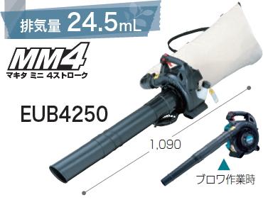 マキタ正規販売店 マキタ電動工具 エンジンブロアー/集じん機 EUB4250