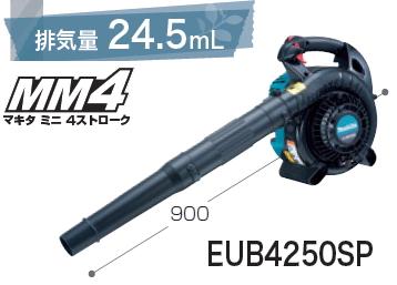 マキタ電動工具 エンジンブロアー EUB4250SP(吹き飛ばし専用), Osakaya Ladys Web Connection:7ea26df3 --- officewill.xsrv.jp