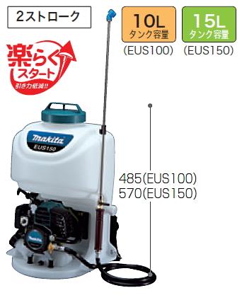 マキタ電動工具 エンジン噴霧機【タンク容量10L】 EUS100【楽らくスタートモデル】
