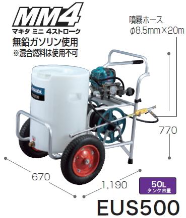 マキタ電動工具 エンジン噴霧機【タンク容量50L】 EUS500