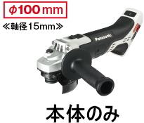 パナソニック電動工具 【Dual】100mm充電式ディスクグラインダー EZ46A1X-H(本体のみ)【バッテリー・充電器は別売】