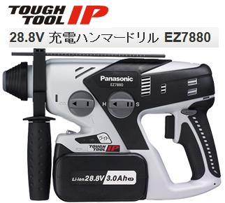 パナソニック電動工具 EZ7880LP2S-B 28.8V充電式ハンマードリル【3.0LPタイプ電池】