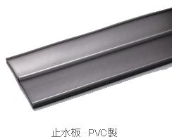 プラス・テク 止水板 【センターバルブ型】CF-CB 300mm巾×9mm厚×10m巻
