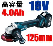 マキタ電動工具 18V充電式125mmディスクグラインダー GA504DRM【4.0Ah電池×1個セット】