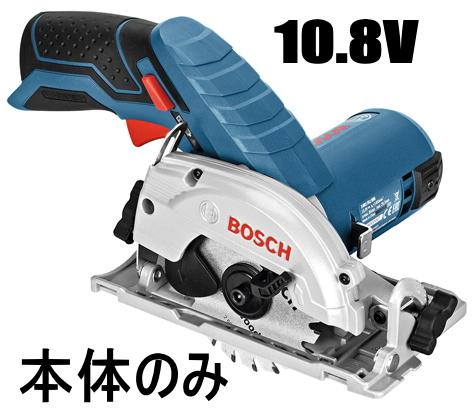 ボッシュ電動工具 10.8Vバッテリー丸のこ 85mm GKS10.8V-LIH(本体のみ)【バッテリー・充電器は別売】