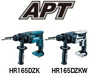 牧田电动工具18V充电式铁锤训练HR165DZK(蓝)/HR165DZKW(白)(只本体+情况)