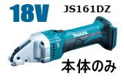 マキタ電動工具 18V充電式ストレートシャー JS161DZ(本体のみ)【バッテリー・充電器は別売】