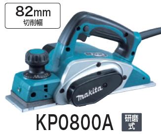 マキタ電動工具 82mm電気カンナ KP0800A【研磨式】