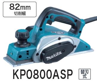 マキタ電動工具 82mm電気カンナ KP0800ASP【替刃式】
