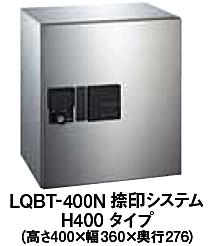 杉田エース ポスト宅配ボックス LAQU-BOX(ラクボックス) LQBT-400N(捺印システム付) 249-668