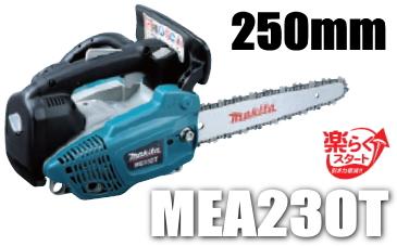 マキタ電動工具 250mmエンジンチェーンソー ME230T【楽らくスタートモデル】
