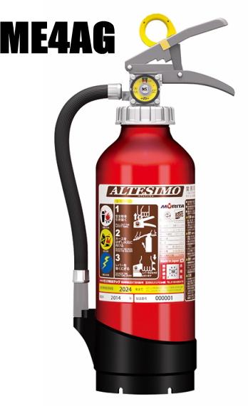 SC モリタ 消火器 アルミ製蓄圧式粉末(ABC)消火器 アルテシモ【4型】 ME4AG(リサイクルシール付)【10本セット価格】