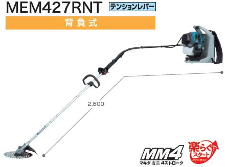 マキタ電動工具 エンジン刈払機 MEM427RNT【背負式/テンションレバー】【楽らくスタートモデル】【※個人様宅への配送時は追加送料確認事項あり】