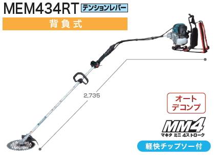 マキタ電動工具 エンジン刈払機 MEM434RT【背負式/テンションレバー】【※個人様宅への配送時は追加送料確認事項あり】