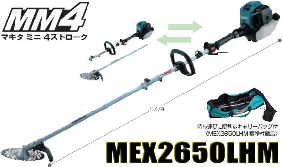 マキタ電動工具 スプリット式エンジン刈払機 MEX2650LHM(刈払アタッチメント付)【※個人様宅への配送時は追加送料確認事項あり】