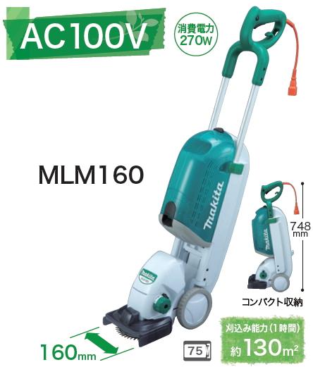 マキタ電動工具 芝刈機 MLM160【はさみロータリー刃式/刈込幅160mm】