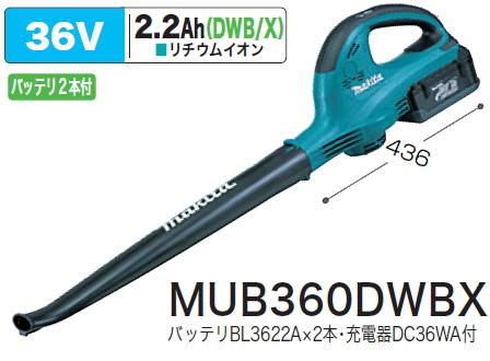 マキタ電動工具 36V充電式ブロアー MUB360DWBX【バッテリーBL3622A×2個・充電器DC36WA付】