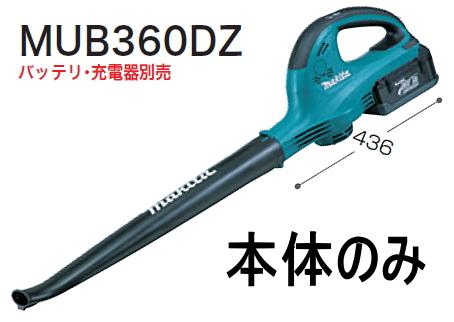 マキタ電動工具 36V充電式ブロアー MUB360DZ(本体のみ)【バッテリー・充電器は別売】