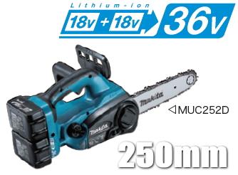 マキタ電動工具 【36V/18V+18V】充電式チェンソー【250mm】 MUC252DPG2【バッテリーBL1860B×2個】