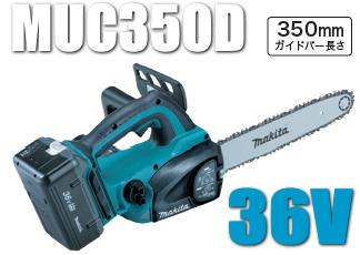 マキタ電動工具 36V充電式チェーンソー【350mm】 MUC350DWB【バッテリーBL3622A×1個・充電器DC36WA付】
