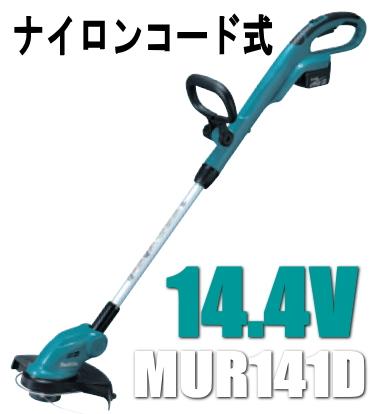 マキタ 草刈機 14.4V充電式草刈機(ナイロンコード式) MUR141DZ(本体のみ)【バッテリー・充電器は別売】