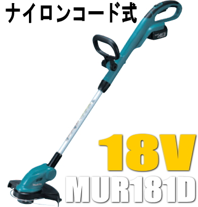 お手頃価格 マキタ 草刈機 18V充電式草刈機(ナイロンコード式) MUR181DRF:ケンチクボーイ-ガーデニング・農業
