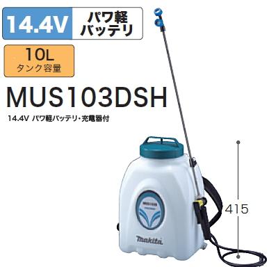 マキタ電動工具 14.4V充電式噴霧器【タンク容量10L】 MUS103DSH【バッテリーBL1415×1個・充電器付】