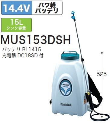 マキタ電動工具 14.4V充電式噴霧器【タンク容量15L】 MUS153DSH【バッテリーBL1415×1個・充電器付】