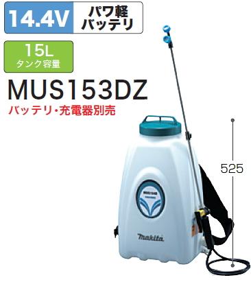マキタ電動工具 14.4V充電式噴霧器【タンク容量15L】 MUS153DZ(本体のみ)【バッテリー・充電器は別売】