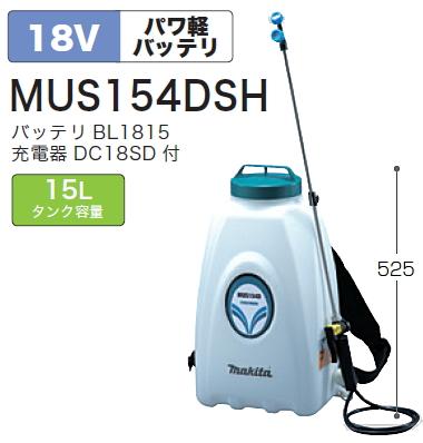 マキタ電動工具 18V充電式噴霧器【タンク容量15L】 MUS154DSH【バッテリーBL1815×1個・充電器付】