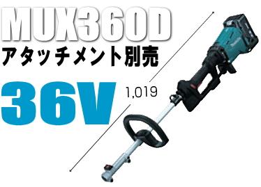 マキタ電動工具 36V充電式スプリットモーター MUX360DZ(モーター部のみ/アタッチメント別売タイプ)【バッテリー・充電器は別売】
