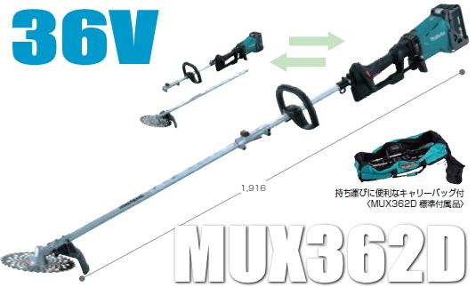 マキタ 草刈機 36V充電式スプリット草刈機 MUX362DZ(本体・刈払アタッチメント付)【バッテリー・充電器は別売】