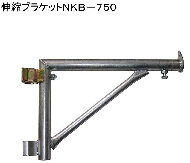SC 伸縮ブラケット(2点兼用クランプ付・ドブメッキ) NKB-750(520~750mm)【1ケース/4本入】