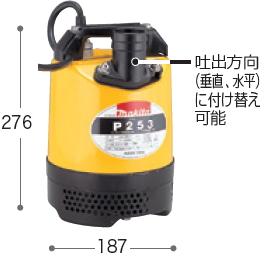 マキタ電動工具 水中ポンプ P253