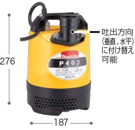 マキタ電動工具 水中ポンプ P403