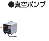 マキタ電動工具 DM120・DM170用 真空ポンプ SC00000452