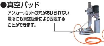 マキタ電動工具 DM120・DM170用 真空パッド SC00000564