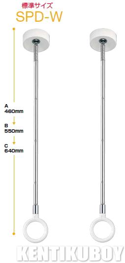 ホスクリーン 川口技研 ホスクリーン【2本セットでお買い得】 室内物干し スポット型 SPD-W型(標準460mm)【2本】【荷重目安ガイド付】【ホスクリーン ケンチクボーイ】
