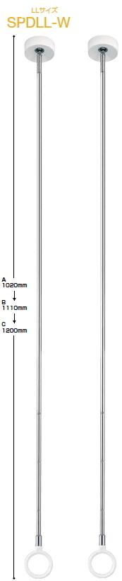 ホスクリーン【2本セットでお買い得】 川口技研 ホスクリーン 室内物干し スポット型 SPDLL-W型(LLサイズ1020mm)【2本セット】【荷重目安ガイド付】