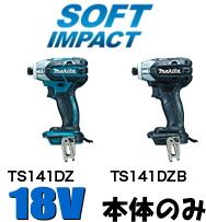 マキタ電動工具 18V充電式ソフトインパクトドライバー TS141DZ(青)/TS141DZB(黒)(本体のみ)【バッテリー・充電器は別売】